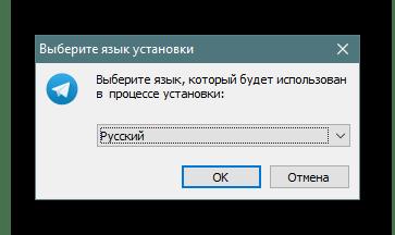 Запущенный установщик программы из Командной строки в Windows 10