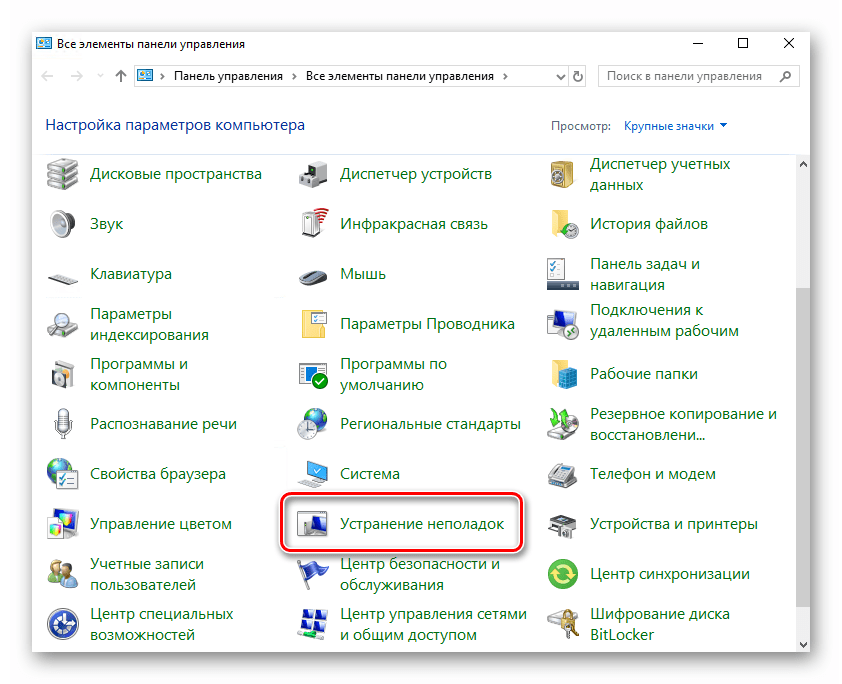 Запуск Устранение неполадок из Панели управления в Windows 10