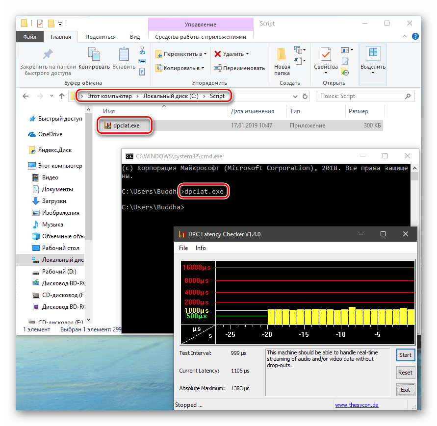 Запуск файла с помощью переменной среды PATH в Windows 10