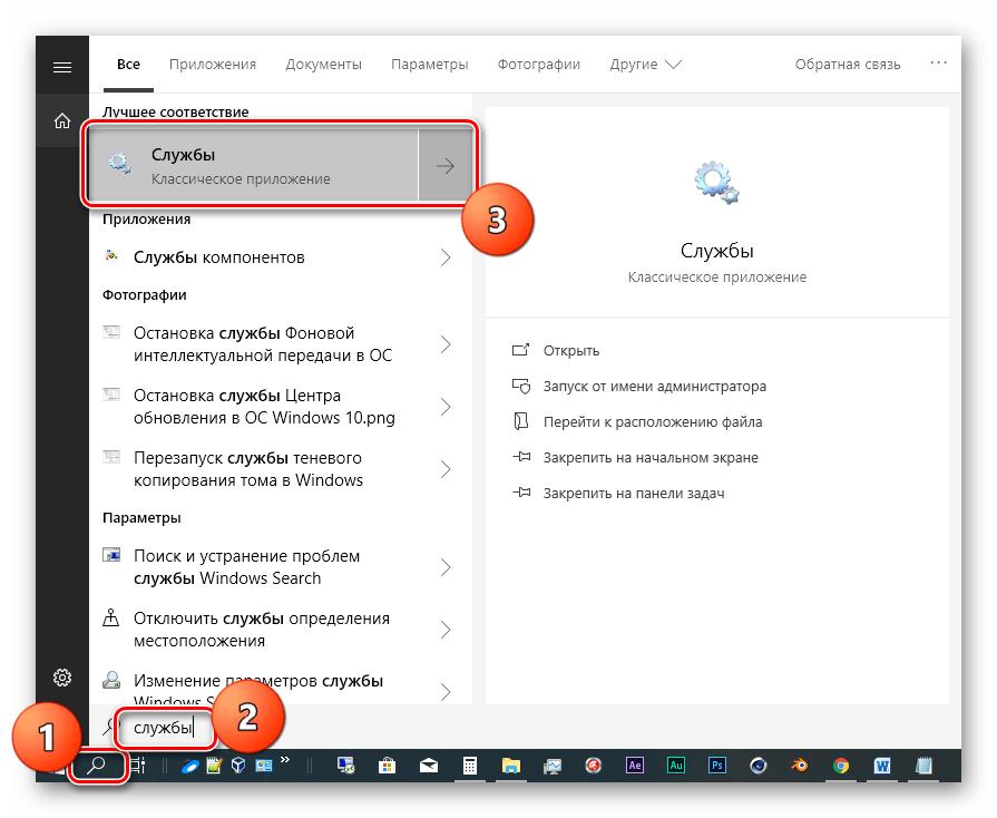 Запуск классического приложения Службы из системного поиска в Windows 10