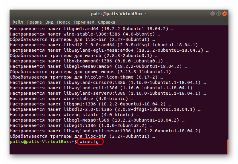 Запуск настройки Wine в Ubuntu