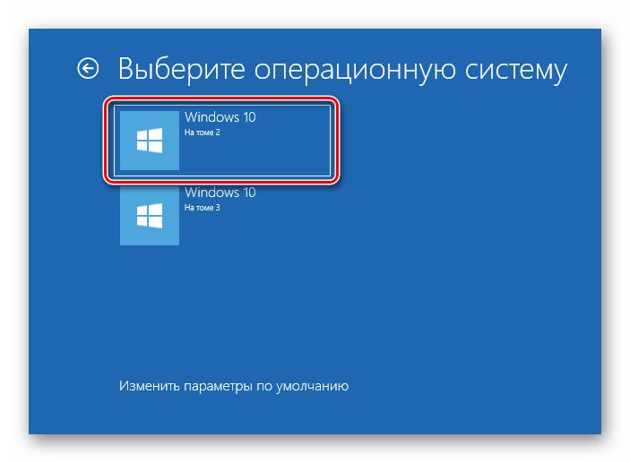 Запуск операционной системы по умолчанию в среде восстановления Windows 10