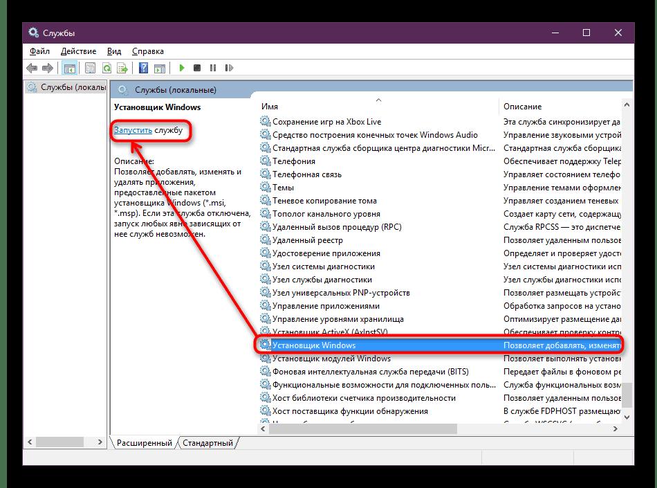 Zapusk-ostanovlennoy-sluzhbyi-dlya-rabotyi-instrumenta-SFC-v-Windows-10