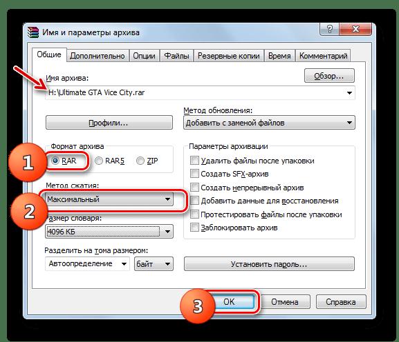 Запуск процедуры архивации игры на флешку в окне Имя и параметры архива в программе WinRAR