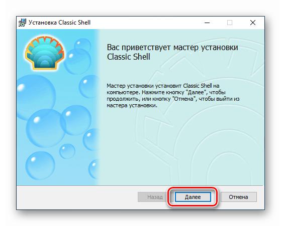 Zapusk-ustanovki-programmyi-Classic-Shell-v-Windows-10
