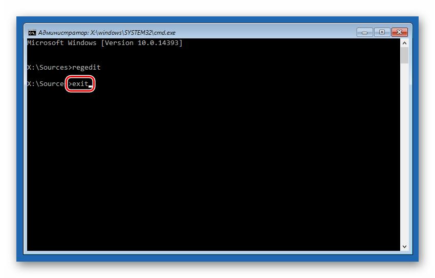 Завершение работы Командной строки в среде восстановления Windows 10