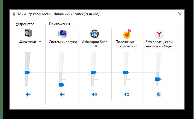 Звук изменен в приложении Яндекс.Браузер через микшер громкости в Windows 10