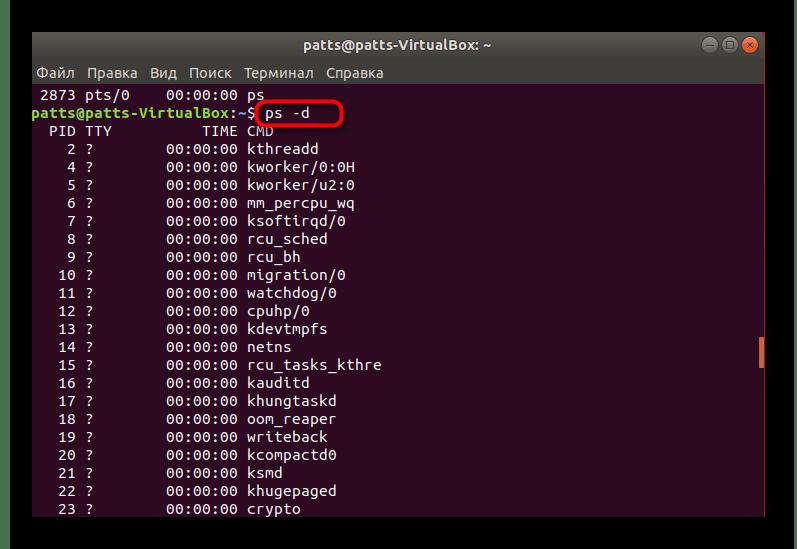 действие команды ps -d в консоли операционной системы Linux