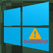 исправление ошибки 0xc000012f в windows 10