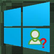 как узнать имя пользователя компьютера на windows 10