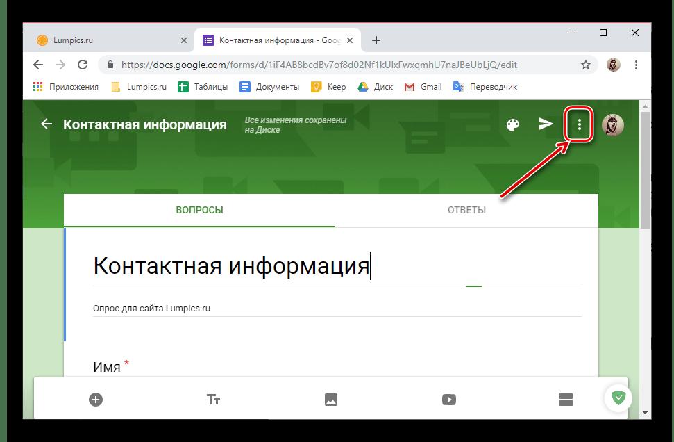 открыть меню сервиса Google Формы в браузере Google Chrome