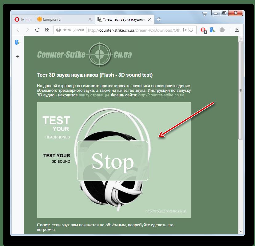 3D тест на сайте Counter Strike в браузере Opera