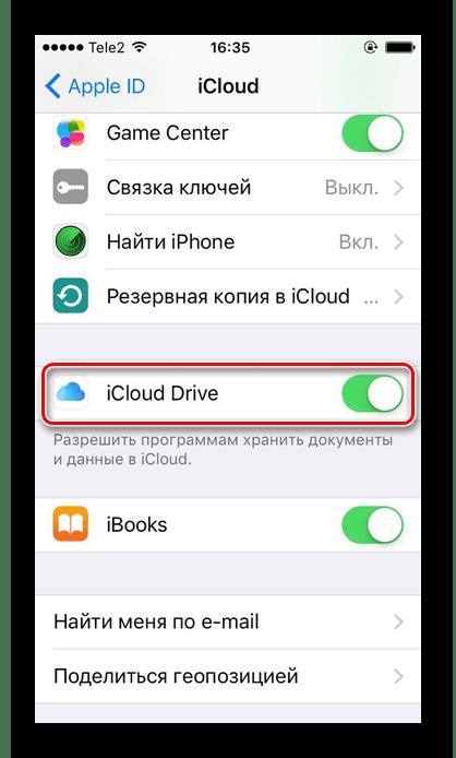 Активация функции iCloud Drive на iPhone для входа в облако