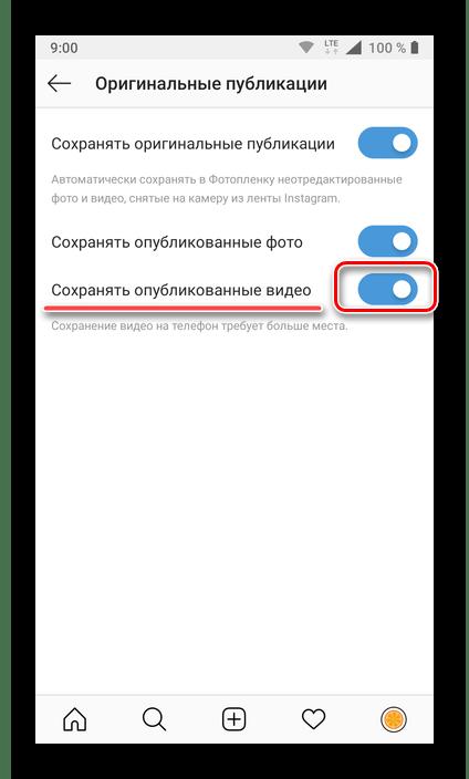 Активация возможности сохранения собственных фото и видео в приложении Instagram для телефона