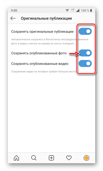 Активация возможности сохранения собственных публикаций в приложении Instagram для телефона