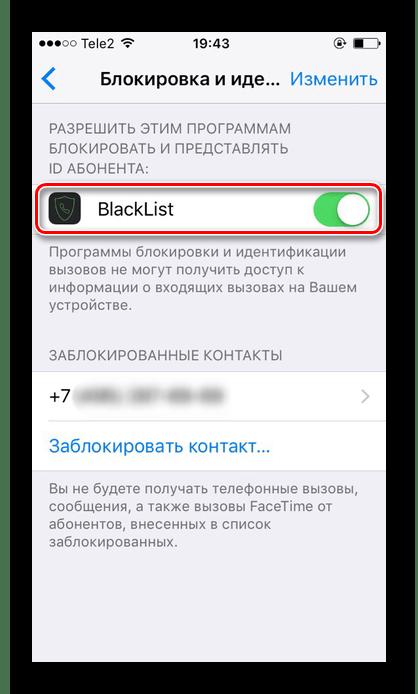 Активирование приложения BlackList на iPhone для добавления номера в черный список