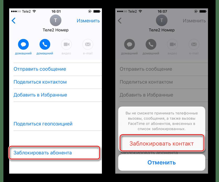 Блокировка абонента через приложение Сообщения на iPhone