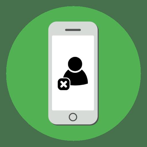 Черный список на Айфоне как открыть или добавить номер