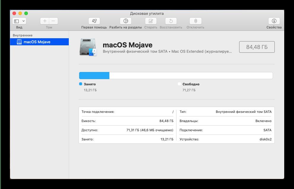 Дисковая утилита на macOS посредством меню Launchpad