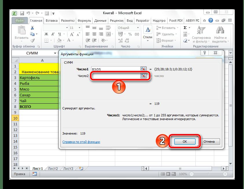 Добавление аргументов функции для подсчета суммы в таблице Microsoft Excel
