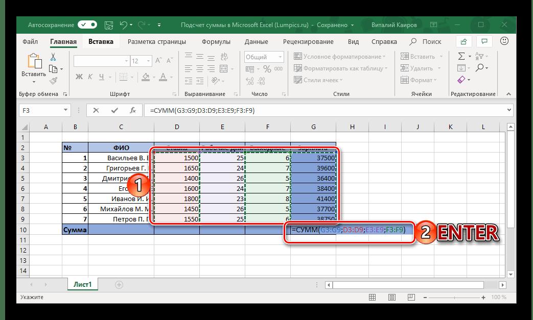 Добавление формулы для суммирования нескольких столбцов в таблице Microsoft Excel