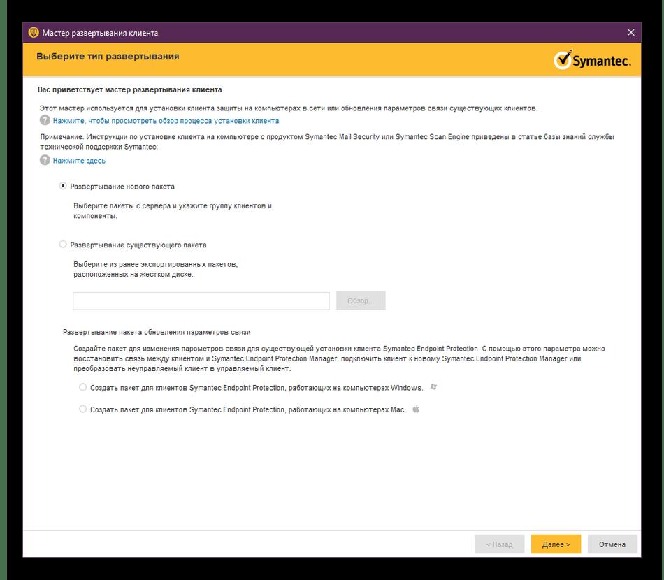 Добавление нового клиента в программе Symantec Endpoint Protection
