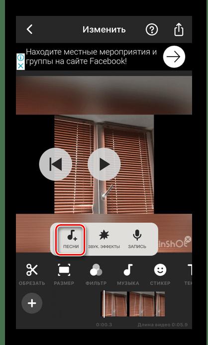 Добавление песни на видео в приложении InShot на iPhone