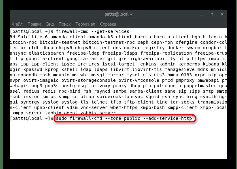Добавление сервиса в определенную зону фаервола CentOS 7