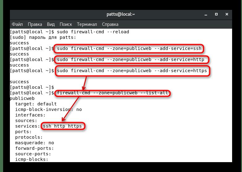 Добавление сервисов в пользовательскую зону CentOS 7