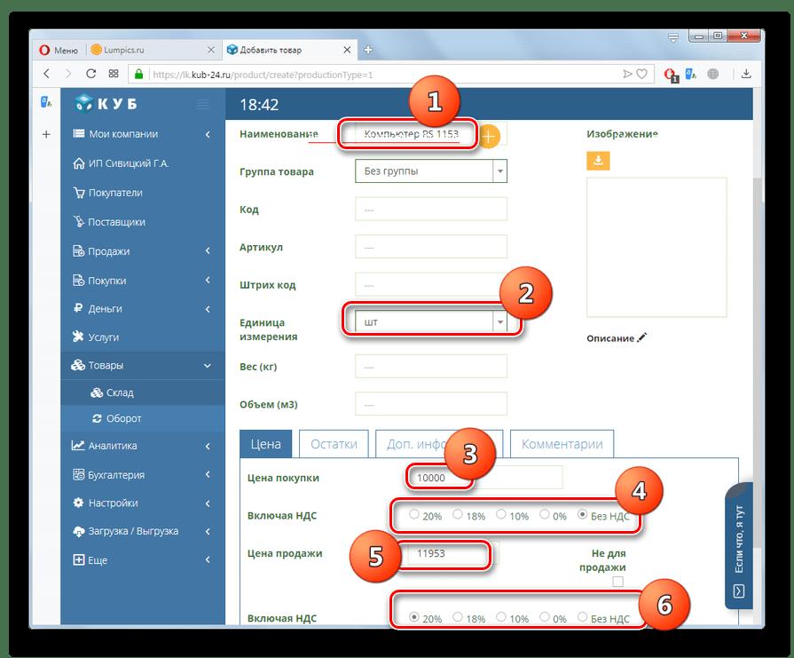 Добавление товара вручную на сайте КУБ в браузере Opera