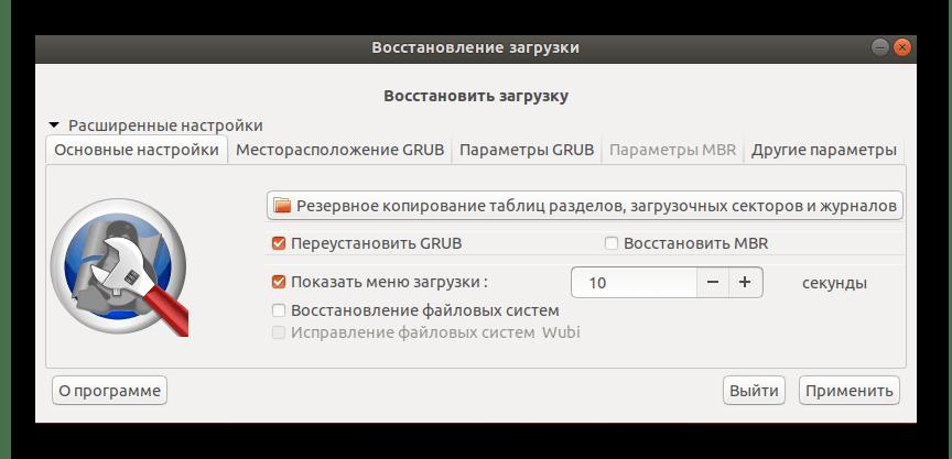 Восстановление загрузчика GRUB через Boot-Repair в Ubuntu