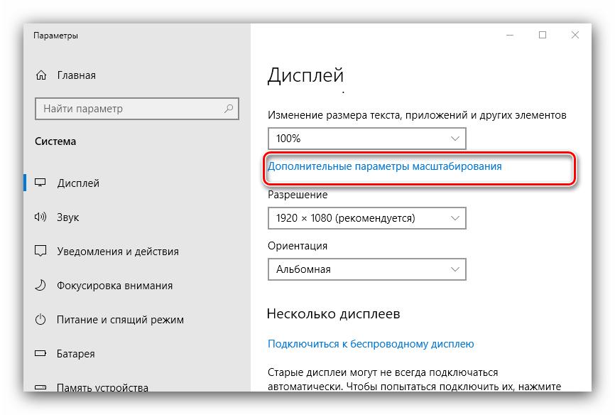 Дополнительные параметры масштабирования для решения проблемы размытого экрана на Windows 10