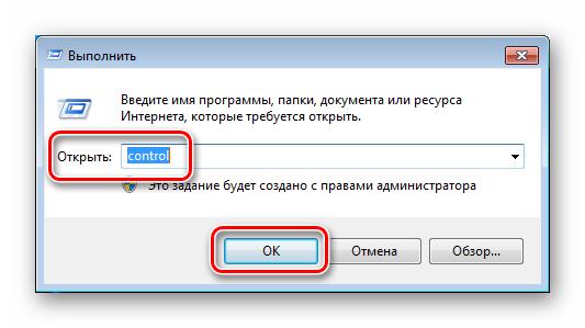 Доступ к Панели управления из меню Выполнить в ОС Windows 7