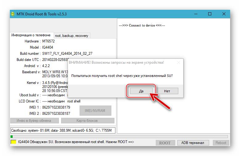 Fly IQ4404 MTK Droid Tools запрос о получении Root Shell