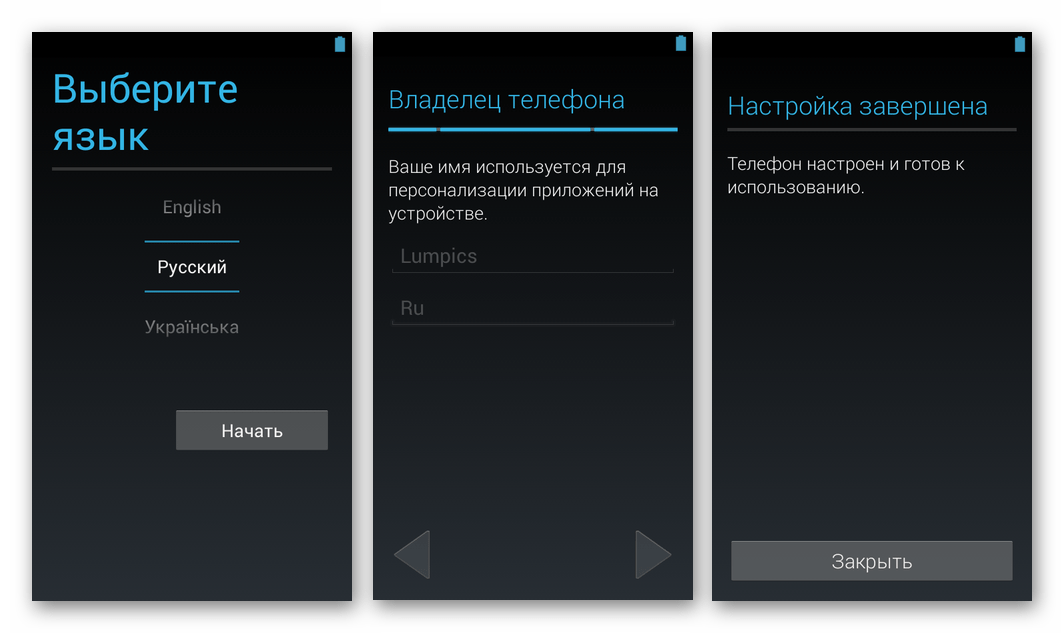 Fly IQ4404 настройка мобильной ОС после прошивки смартфона с ПК через программу SP Flash Tool