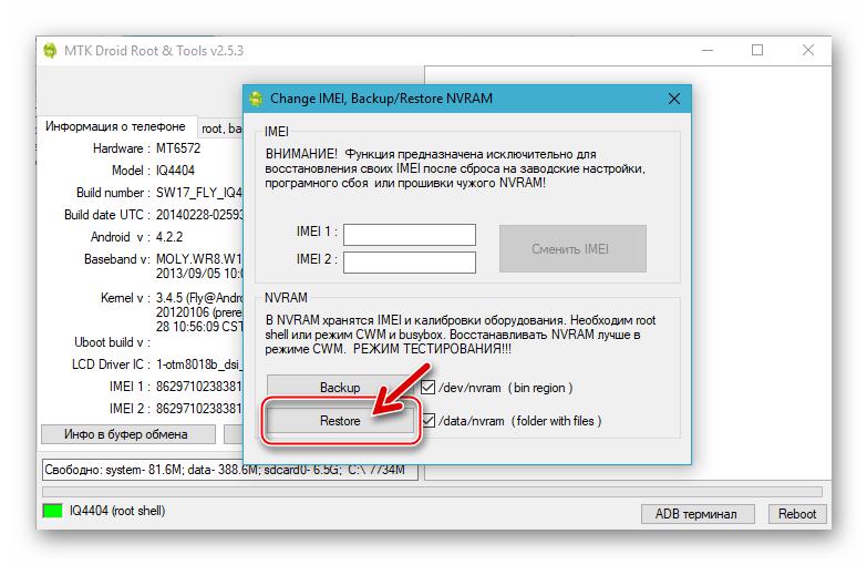 Fly IQ4404 восстановление NVRAM (IMEI) с помощью программы MTK Droid Tools