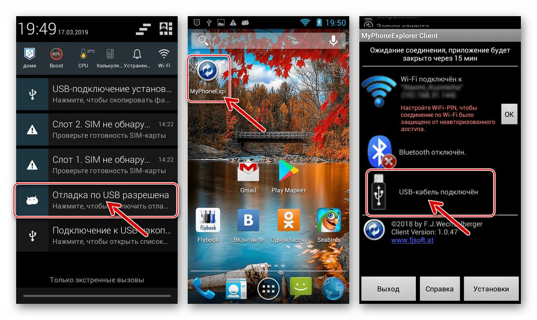 Fly IQ4404 запуск Android-клиента приложения MyPhoneExplorer, подключение телефона к ПК