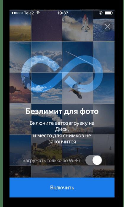 Функция автозагрузки фотографий в Яндекс.Диск на iPhone