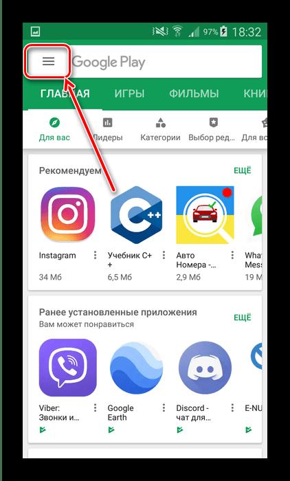 Главное меню Play Market для обновления Яндекс Навигатора на Android