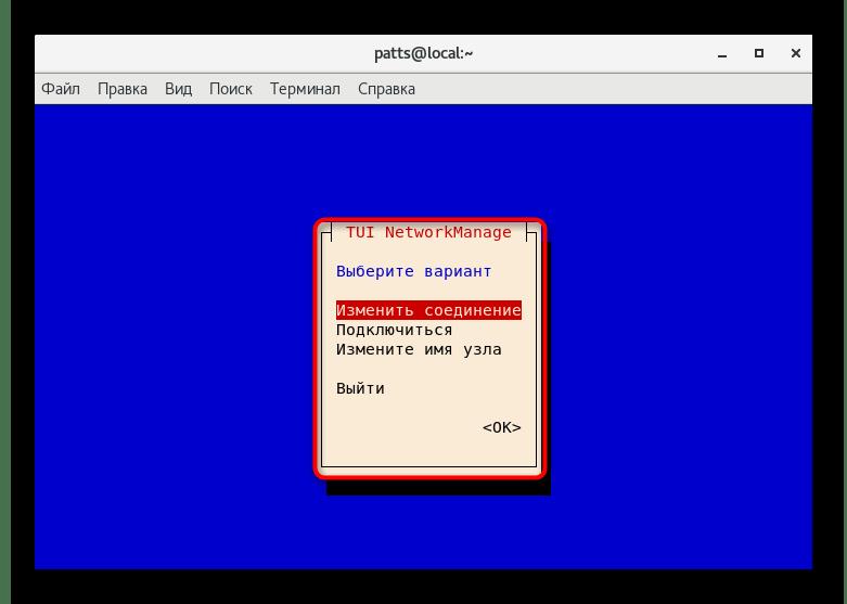 Главное меню сетевого менеджера через терминал в CentOS 6