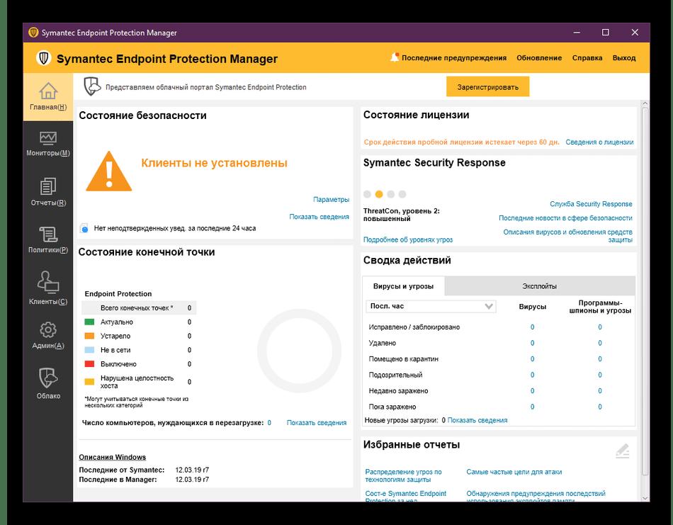 Главное окно менеджера антивируса Symantec Endpoint Protection