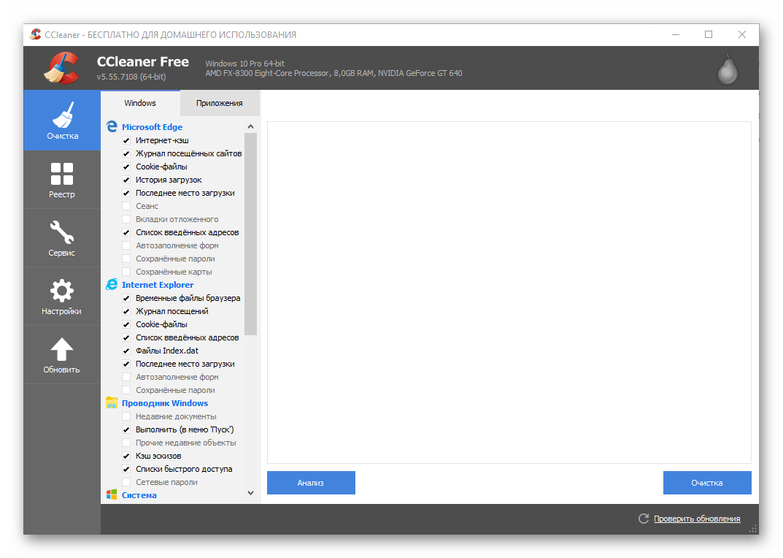 Главное окно программы CCleaner для Windows