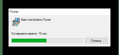 Ход удаления программы iTunes из операционной системы Windows
