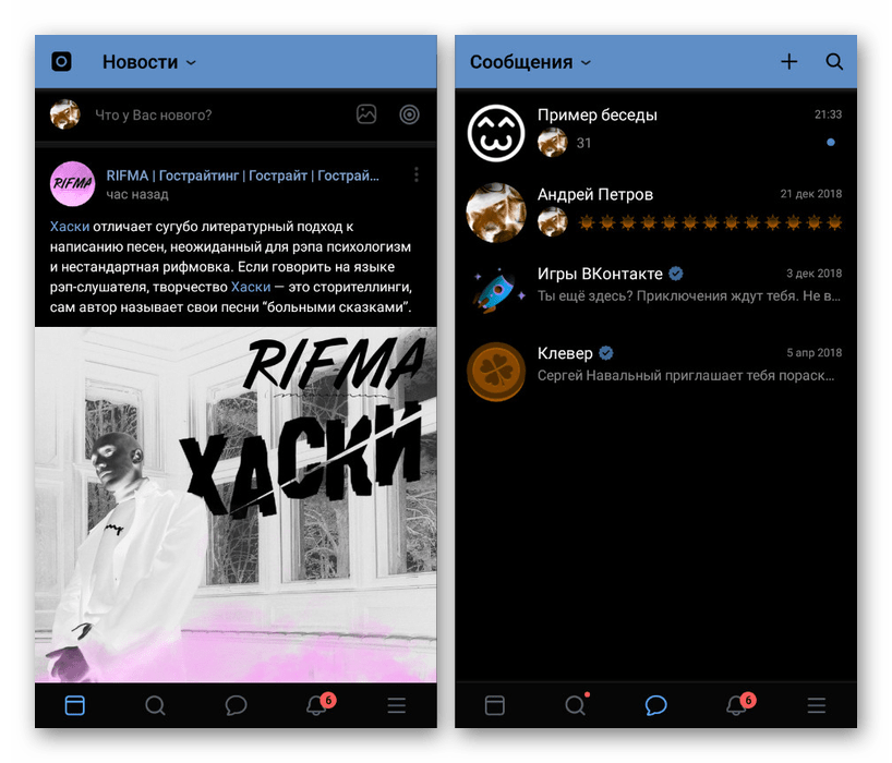 Инверсированная версия приложения ВКонтакте на Android