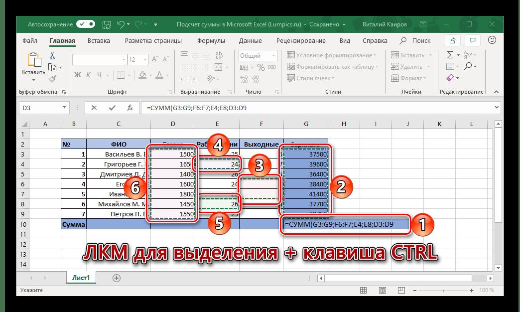 Использование мышки для ручного ввода формулы в таблице Microsoft Excel