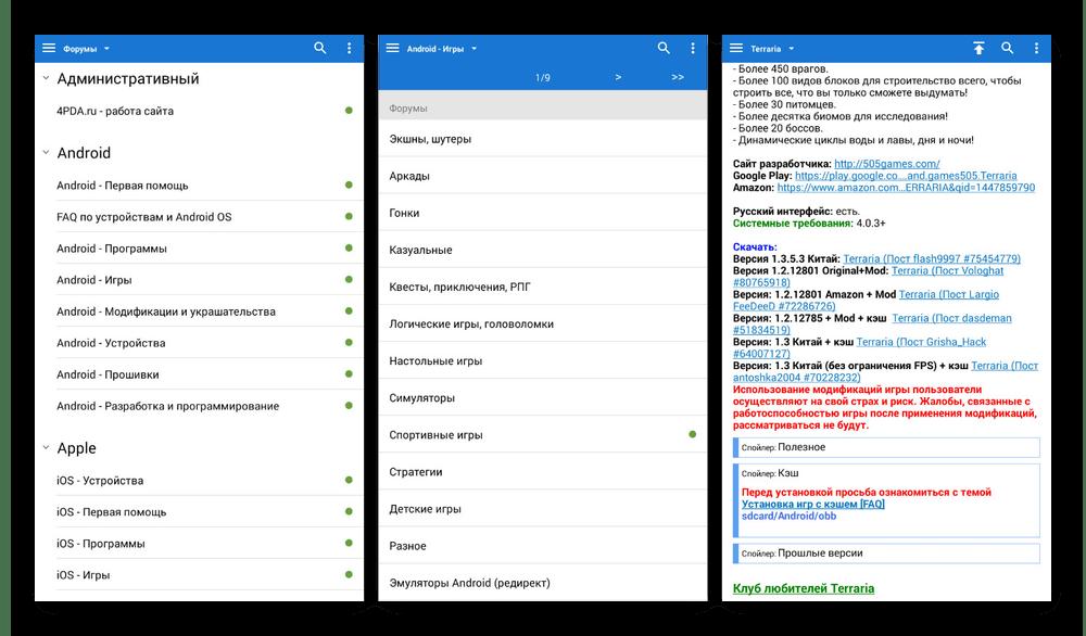 Использование приложения 4PDA на Android