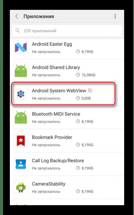 Использование приложения Android System WebView