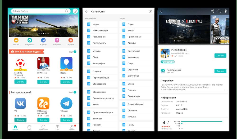 Использование приложения Nine Store на Android