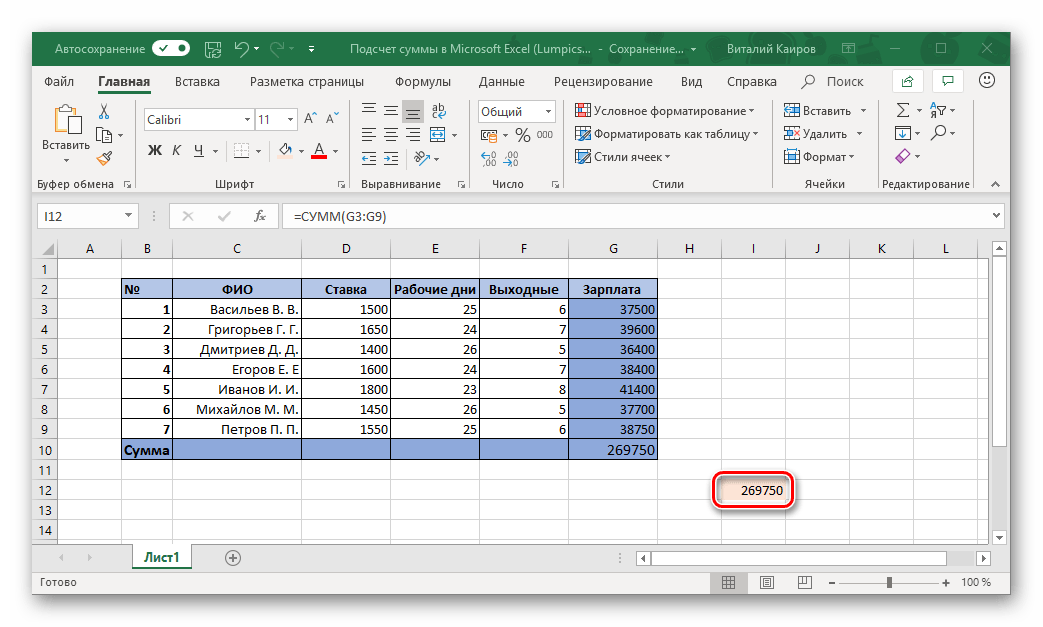 Итоговая формула суммы в отдельной ячейке в таблице Microsoft Excel