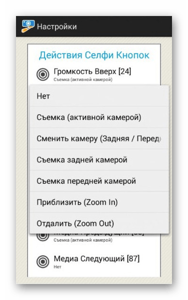 Изменение кнопок селфи-палки в SelfiShop Camera на Android